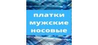 Платки носовые мужские оптом от Ивановского производителя